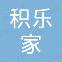 广州积乐家教育科技中心