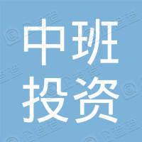 广州中班投资有限公司
