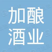 广州加酿酒业有限公司