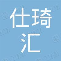 潍坊仕琦汇股权投资合伙企业(有限合伙)