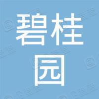 广州市碧桂园商务服务有限公司