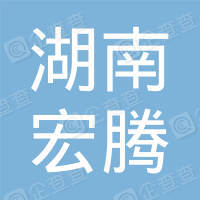 湖南宏腾电子商务有限公司
