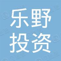广州乐野投资合伙企业(有限合伙)