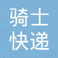 广州骑士快递物流有限公司