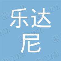 深圳市樂達尼游樂園有限公司