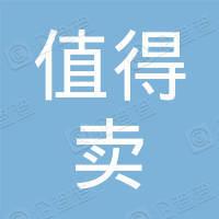深圳市什么值得卖科技有限公司