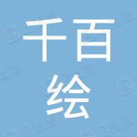 深圳市千百绘展览有限公司
