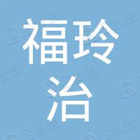 广州福玲治高速公路有限公司