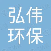 广州弘伟环保科技有限公司