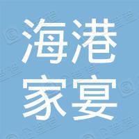 深圳市海港家宴餐饮管理有限公司