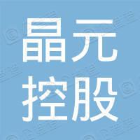 神木市晶元控股集团有限公司