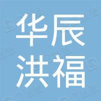 华辰洪福有限公司