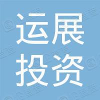 深圳市运展投资发展有限公司