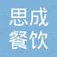 深圳思成餐饮管理有限公司