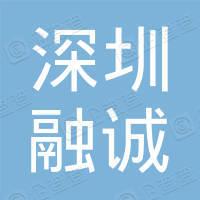 深圳市融诚房地产经纪有限公司