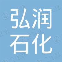 潍坊弘润石化助剂有限公司