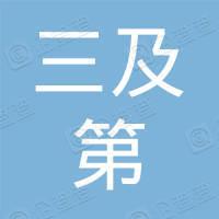 深圳市名记三及第食馆