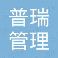 深圳市普瑞管理咨询有限公司