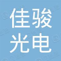 广州市佳骏光电科技有限公司
