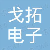 广州戈拓电子科技有限公司