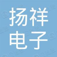 深圳市扬祥电子有限公司