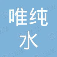 唯纯(天津)水处理剂有限公司