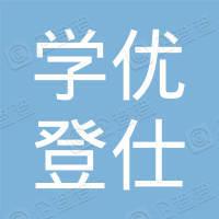 北京学优登仕网络科技有限公司
