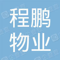 深圳市程鹏物业管理有限公司