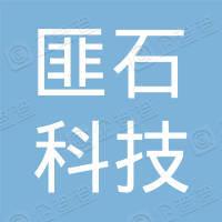 深圳市匪石科技有限公司