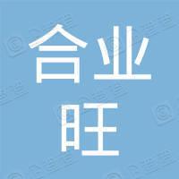 深圳市合业旺科技有限公司