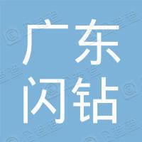廣東閃鉆化妝品有限公司