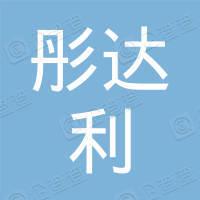 深圳市彤达利国际货运代理有限公司
