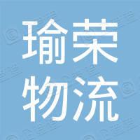 深圳市瑜荣物流有限公司