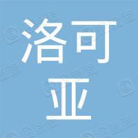 洛可亚科技(深圳)有限公司