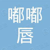 广州嘟嘟唇贸易有限公司