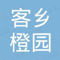 信丰县客乡橙园