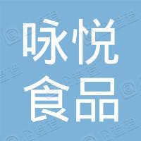 广州咏悦食品科技有限公司