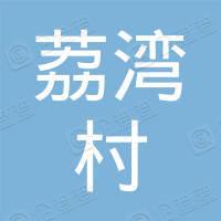 深圳市荔湾村餐饮管理有限公司