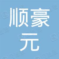 深圳市顺豪元电子科技有限公司