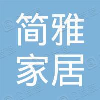 广州简雅家居有限公司