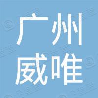 广州威唯电子商务店