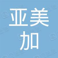 亚美加信息咨询(深圳)有限公司