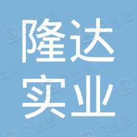 深圳隆达实业有限公司