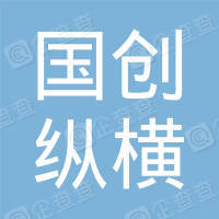 青岛国创纵横资产管理合伙企业(有限合伙)