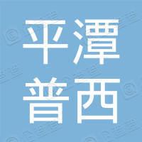 平潭自贸区普西电子商务有限责任公司