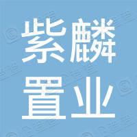 南京紫麟置业有限公司
