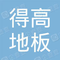 上海得高地板有限公司