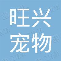 石家庄旺兴宠物食品有限公司