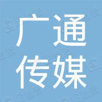 无锡广通传媒股份有限公司