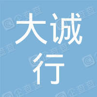 大诚行汽车服务(深圳)有限公司